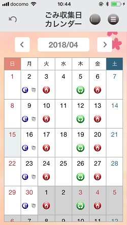市 出し カレンダー ゴミ 広島