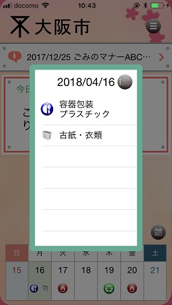 市 ゴミ カレンダー 松本